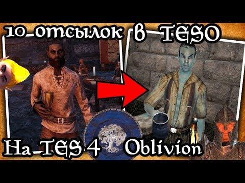 10 отсылок в TESO на TES4 Oblivion