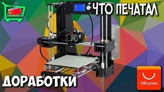 3D принтер ANET A6 Prusa i3. Доработки, результаты!