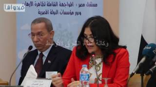 بالفيديو : مؤتمر مستقبل مصر .. المواجهة الشاملة لظاهرة الارهاب ودور مؤسسات الدولة المصرية
