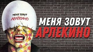 МЕНЯ ЗОВУТ АРЛЕКИНО | Криминальная драма | Золото БЕЛАРУСЬФИЛЬМА