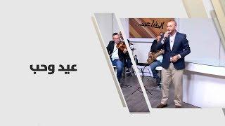 الفنان هيثم الجريسات - عيد وحب