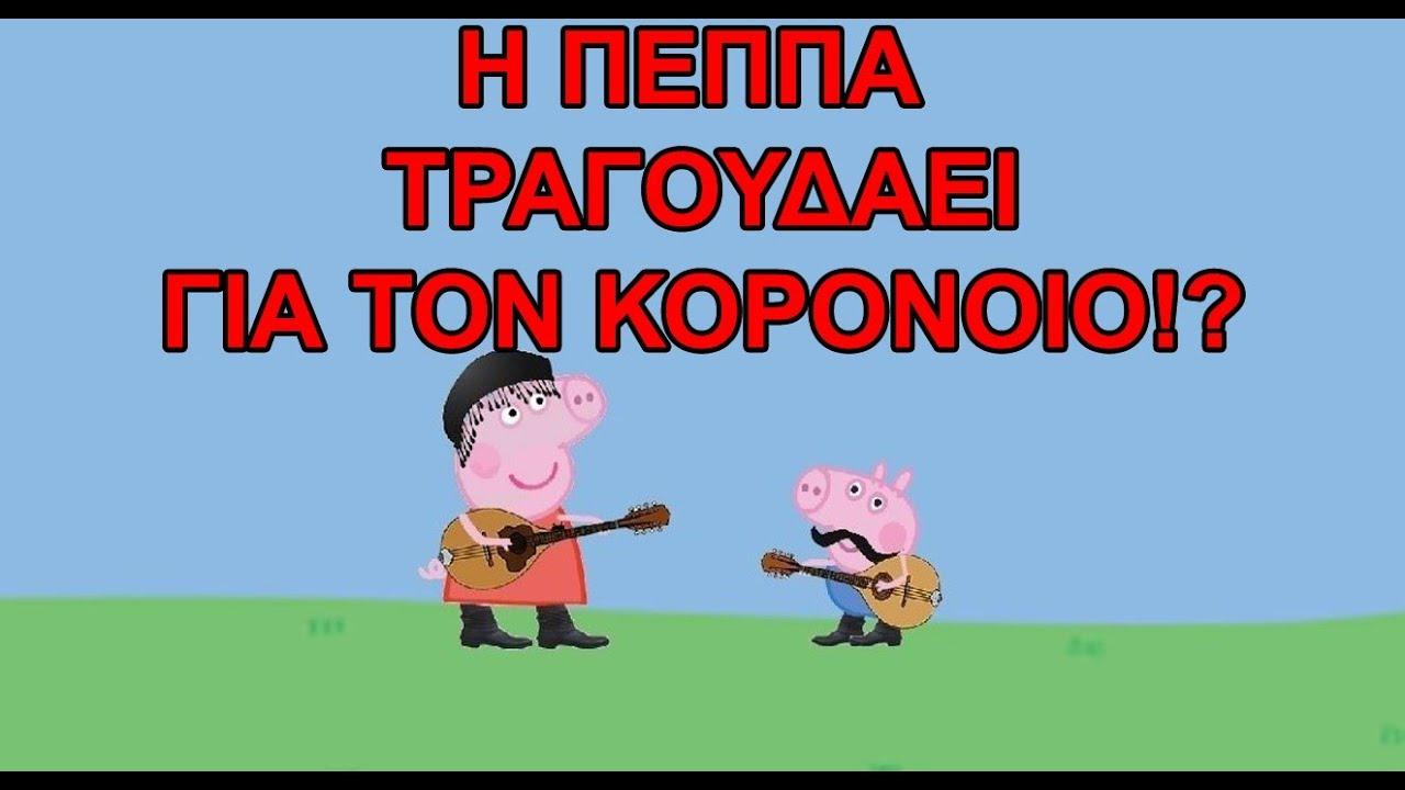 Η Κρητικιά Πέππα τραγουδάει για τον Κορονοιό!?
