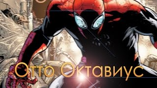 История супергероя - Отто Октавиус/Превосходный Человек-Паук