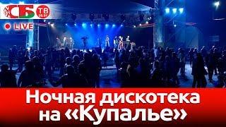 Ночная дискотека в Александрии на Купалье | ПРЯМОЙ ЭФИР