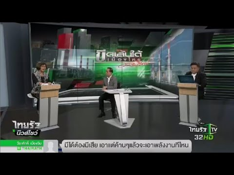 ย้อนหลัง ขีดเส้นใต้เมืองไทย : ดีเบตโรงไฟฟ้าถ่านหิน | 25-03-60 | ไทยรัฐนิวส์โชว์