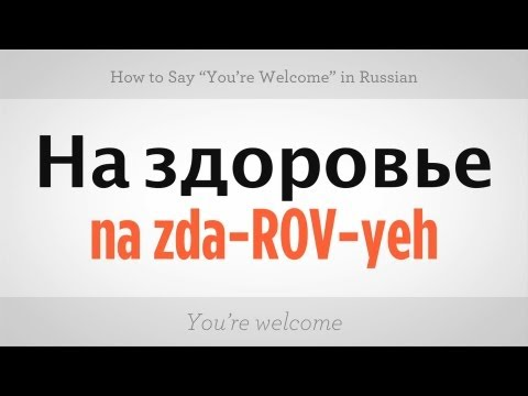 How To Say Excuse Me In Russian Russian Language Youtube