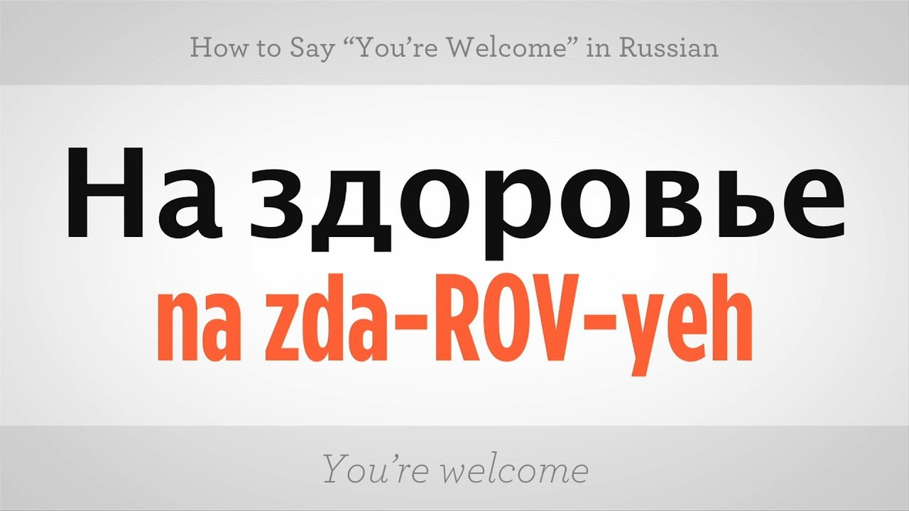 Your Language Russian 40