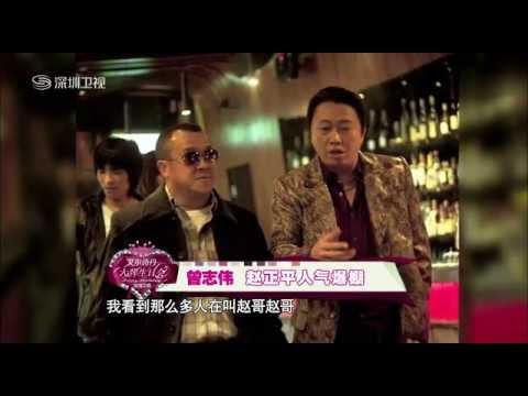 大牌生日会 20120206 曾志伟Eric Tsang 吻遍众香港大牌女星 HD高清完整版