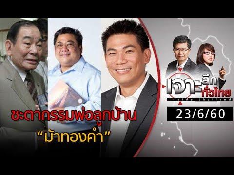 ย้อนหลัง เจาะลึกทั่วไทย 23/6/60 : ชะตากรรมพ่อลูกบ้าน