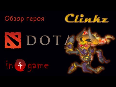 видео: dota 2 Обзоры героев: Выпуск 36 - clinkz, the bone fletcher