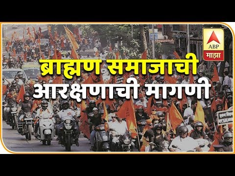 Pune | Brahmin community has asked for reservation