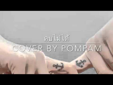 คบไม่ได้ - ป้าง นครินทร์ COVER BY POMPAM