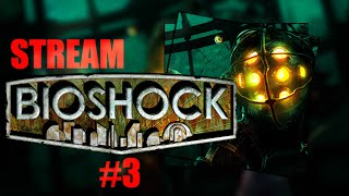 BioShock #3 (Художник психопат)
