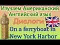 Aмериканский английский язык Диалоги On A Ferryboat In New York Harbor mp3