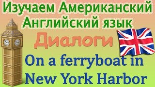 Aмериканский английский язык. Диалоги. On a ferryboat in New York Harbor