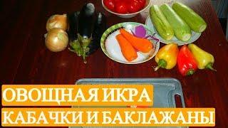 Кабачок и баклажан рецепт Соте овощная икра Сэтэ Сатэ как приготовить