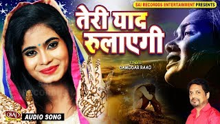 Teri Yaad Rulayegi | Damodar Raao | Hindi Sad Songs | Sai Recordds Hindi Sad Songs 2018