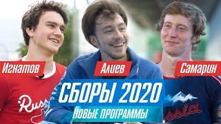 Алиев Самарин Игнатов постановка программ дружба новый сезон