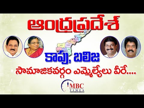 Andra Pradesh Kapu MLAs | Andhra Pradesh Kapu Caste MLA's in Telugu | MBC Times