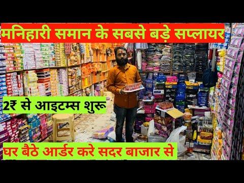 मनिहारी-समान-के-सबसे-बड़े-सप्लायर-cosmetic-supplier-wholesale-sadar-bazar-delhi-market-jewellery