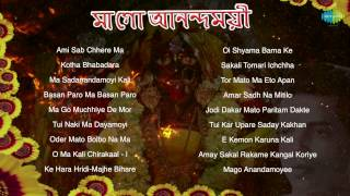 Ma Go Anondomoyee | Shyama Sangeet | Bengali Songs Audio Jukebox | Pannalal Bhattacharya