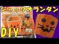 【DIY】ダイソーのペーパークラフトバンドキット作ってみた -Halloween in a paper c…