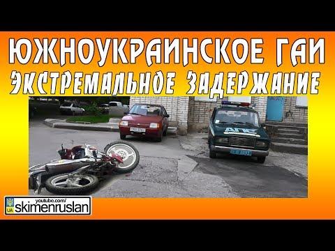 Южноукраинское ГАИ экстремальное задержание