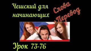 Чешский язык для начинающих урок 73 -76 с Словами и переводом