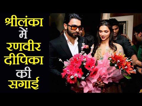 Deepika Padukone & Ranveer Singh's Engagement date Announced| FilmiBeat