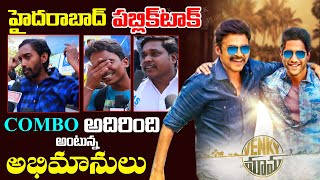 Public Talk on venki mama movie Venki Mama Movie Review Myra Media
