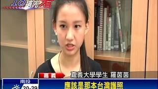 學生入境無邦交國 求助外交部遭拒-民視新聞
