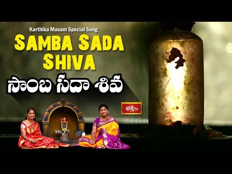 Samba Sada Shiva Song in Telugu | Karthika Masam Special Adbhuta Vigraha Stotram | Bhakthi TV