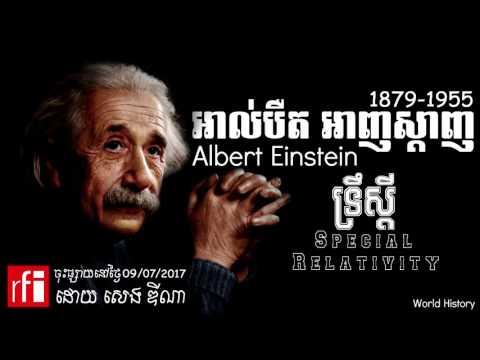 Albert Einstein | អាល់បឺត អាញស្ដាញ និងទ្រឹស្តី Special Relativity | Khmer RFI radio