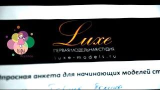 """VIRA/День открытых дверей в модельной студии """"LUXE"""""""