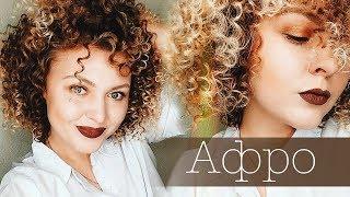 АФРО - КУДРИ ПРОСТО! Как сделать мелкие кудряшки самой себе💛  BEST Tutorial! Spiral Afro Curly