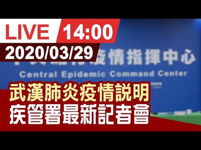【完整公開】因應武漢肺炎疫情 疾管署0329最新記者會