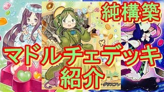 【遊戯王】マドルチェデッキ紹介_純構築~グラスフレ先生入れました!~