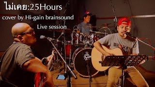 ไม่เคย 25Hours(genie/gmm grammy) cover(live)by Hi-gain brainsound