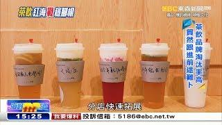 茶飲品牌紅海激戰 馬步蹲穩再拓展《海峽拚經濟》