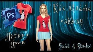 The Sims 4 Studio: Как делать одежду? Легкий видео-урок.