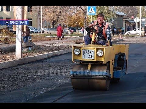 У Мирнограді триває масштабний ремонт доріг