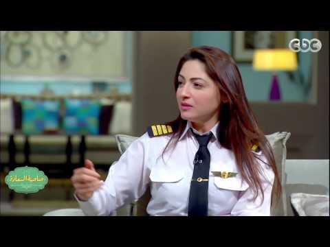 #صاحبة_السعادة | لقاء خاص مع الكابتن طيار حسناء تيمور