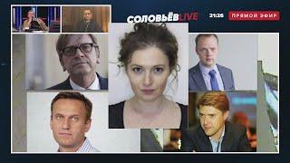 Кто такая Певчих? Соловьев обсудил новые ПОДРОБНОСТИ в деле ОТРАВЛЕНИЯ Навального