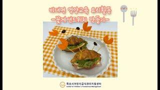 비대면 영양교육 영상  - 꽃게샌드위치