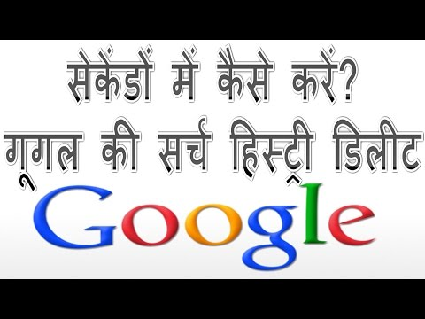 How to clear google search history in Hindi   Google ki search history Delete kaise kare