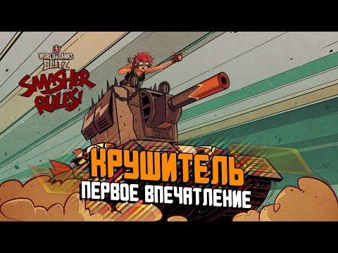 ПРЕМИУМНЫЙ КВ2 - ПЕРВОЕ ВПЕЧАТЛЕНИЕ Lets Play/ Wot Blitz