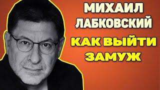 Михаил Лабковский - Как успешно выйти замуж