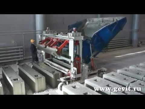 ГЕВИТ: Процесс производства фундаментных блоков - YouTube