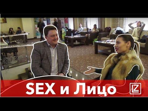 SEX и Лицо - Физиогномика - Леонид Золин - Джулия Николь - Интегральное Лицечтение