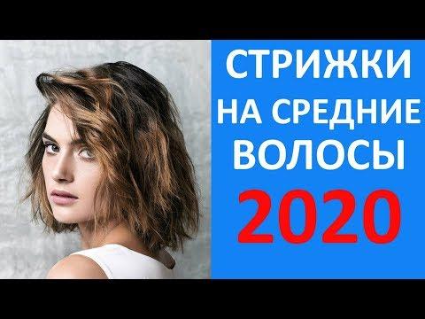 ТЕМ У КОГО Средние Волосы! 30 СТРИЖЕК 2020 ГОДА